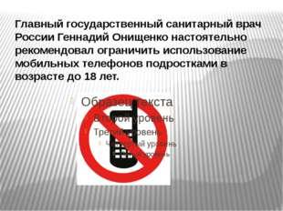 Главный государственный санитарный врач России Геннадий Онищенко настоятельн
