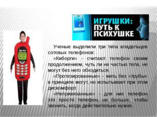 Ученые выделили три типа владельцев сотовых телефонов: «Киборги» - считают те