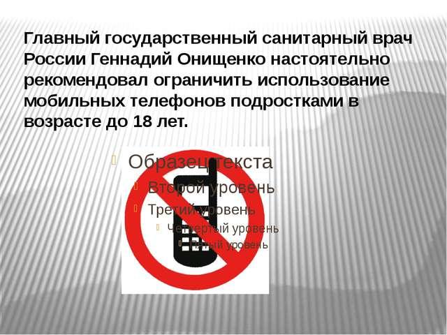 Главный государственный санитарный врач России Геннадий Онищенко настоятельн...
