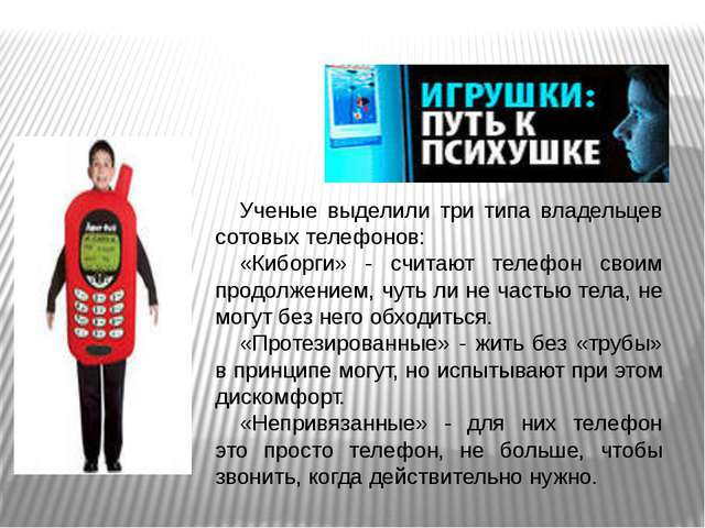Ученые выделили три типа владельцев сотовых телефонов: «Киборги» - считают те...