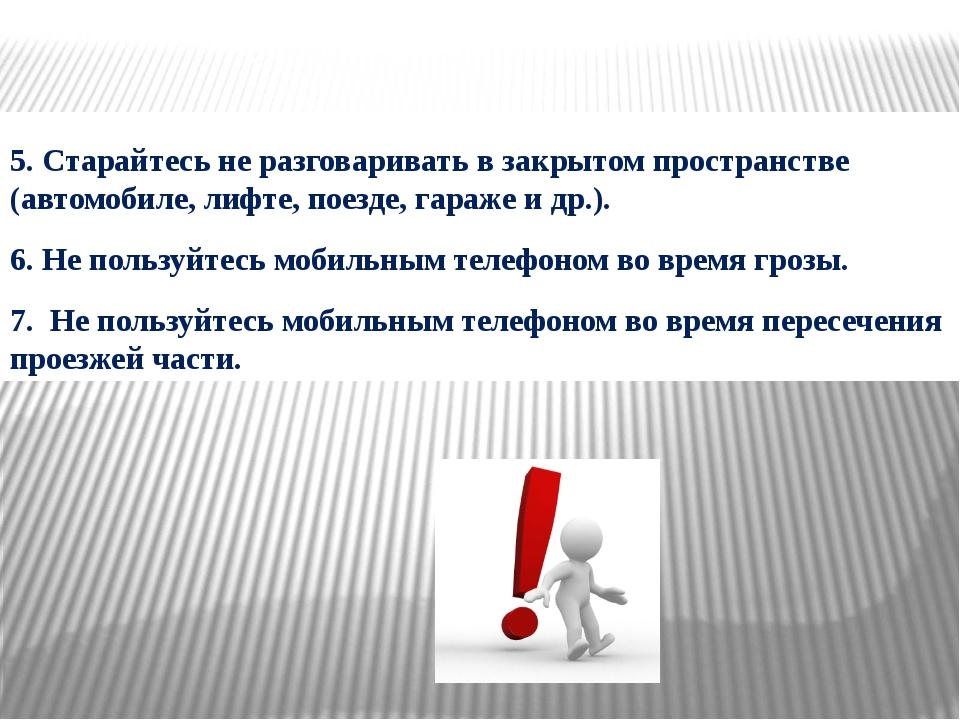 5. Старайтесь не разговаривать в закрытом пространстве (автомобиле, лифте, п...