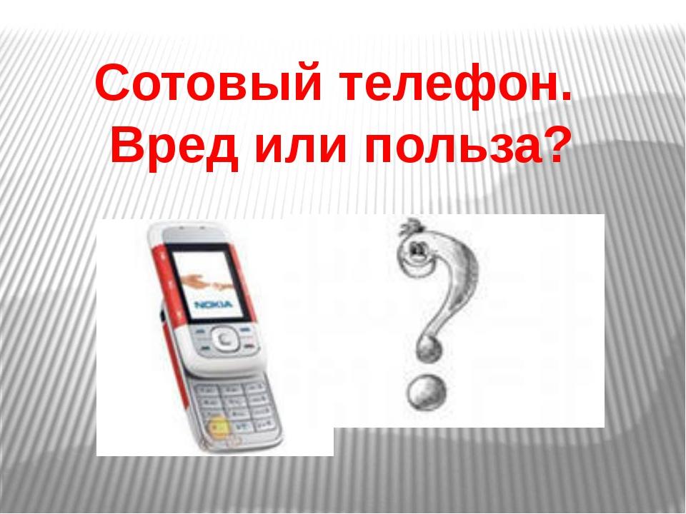 26 рекомендации для пользователей сотовых телефонов - не использовать сотовые телефоны детям и подросткам до 16 лет