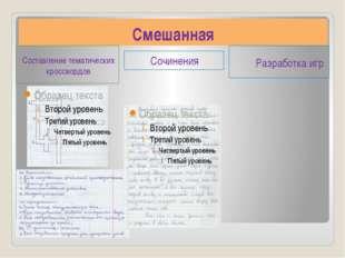 Смешанная Составление тематических кроссвордов Сочинения Разработка игр
