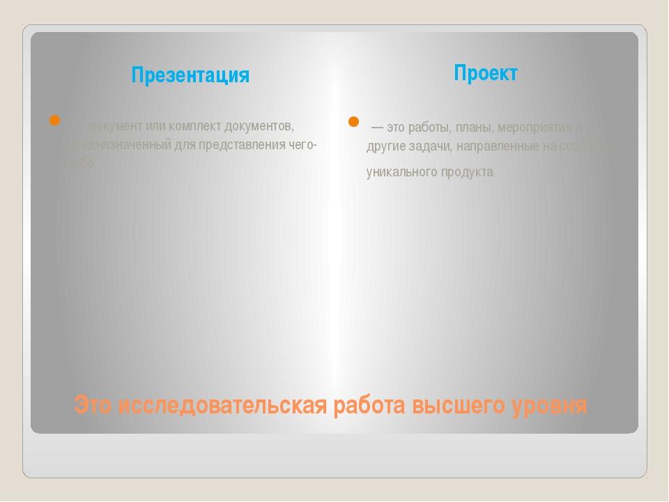 Это исследовательская работа высшего уровня Презентация Проект — документ ил...