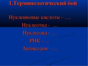 1.Терминологический бой Нуклеиновые кислоты - …. Нуклеотид - … Нуклеозид - …
