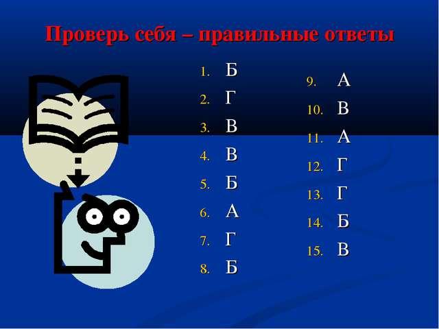 Проверь себя – правильные ответы Б Г В В Б А Г Б А В А Г Г Б В