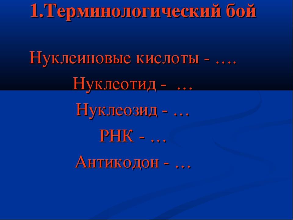 1.Терминологический бой Нуклеиновые кислоты - …. Нуклеотид - … Нуклеозид - …...