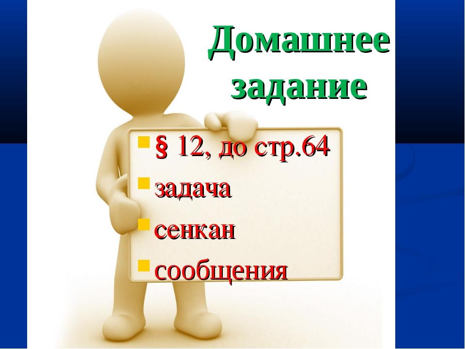 Домашнее задание § 12, до стр.64 задача сенкан сообщения