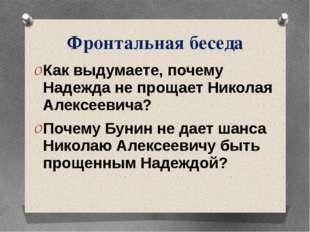 Фронтальная беседа Как выдумаете, почему Надежда не прощает Николая Алексееви