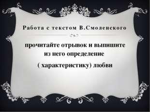 Работа с текстом В.Смоленского прочитайте отрывок и выпишите из него определе