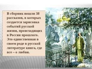 В сборник вошли 38 рассказов, в которых создается зарисовка событий русской ж