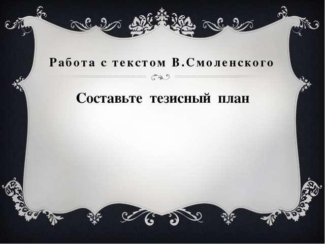 Работа с текстом В.Смоленского Составьте тезисный план