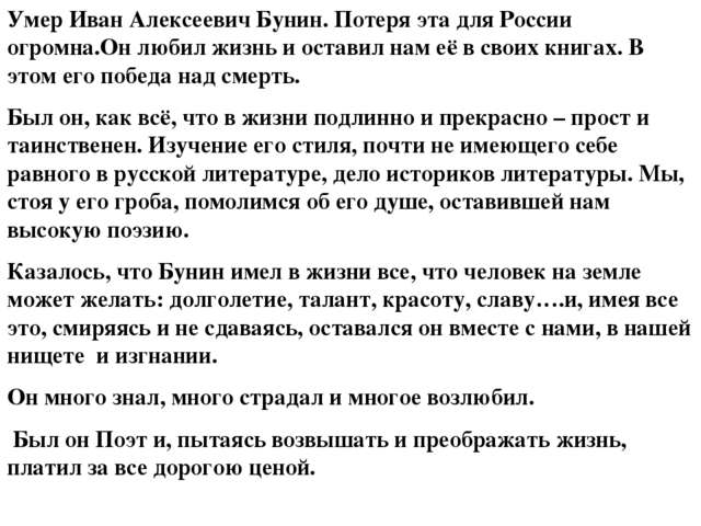 Умер Иван Алексеевич Бунин. Потеря эта для России огромна.Он любил жизнь и ос...