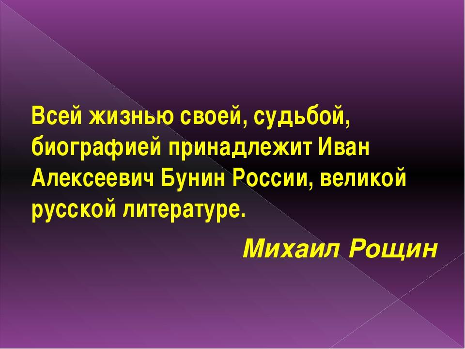 Всей жизнью своей, судьбой, биографией принадлежит Иван Алексеевич Бунин Рос...