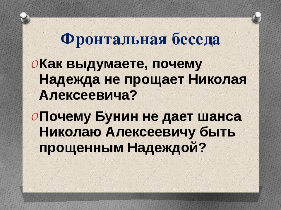 Фронтальная беседа Как выдумаете, почему Надежда не прощает Николая Алексееви...