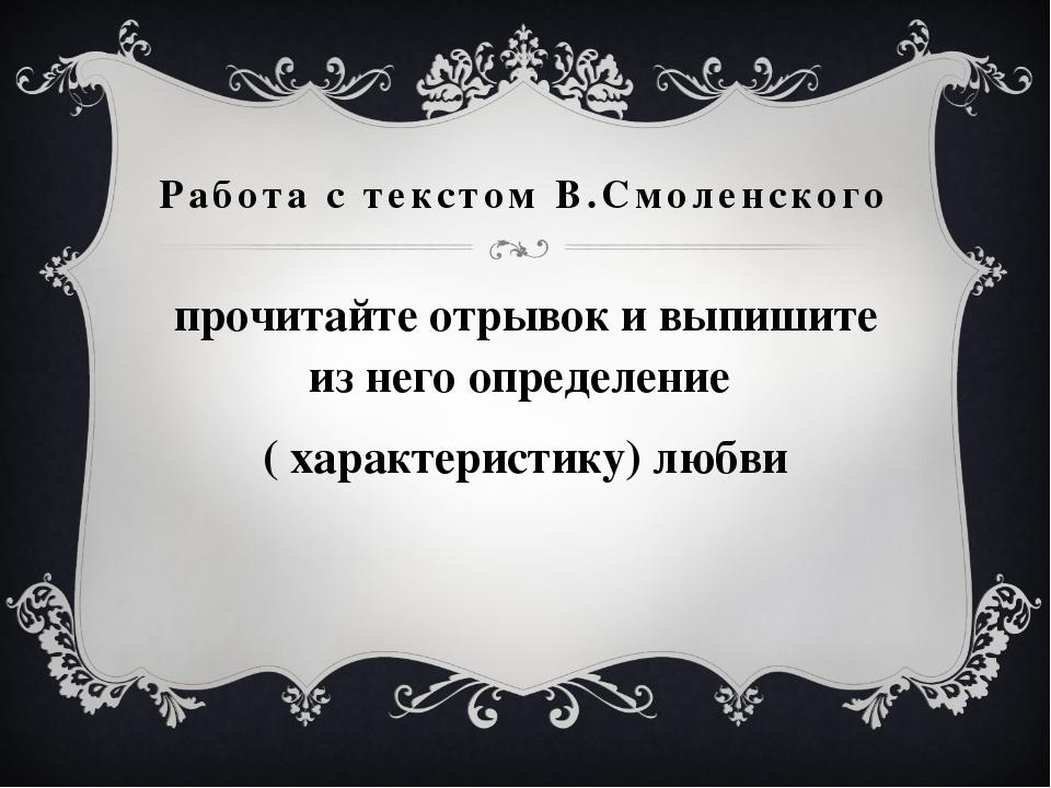 Работа с текстом В.Смоленского прочитайте отрывок и выпишите из него определе...