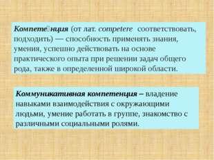 Компете́нция(отлат.competere соответствовать, подходить)— способность пр