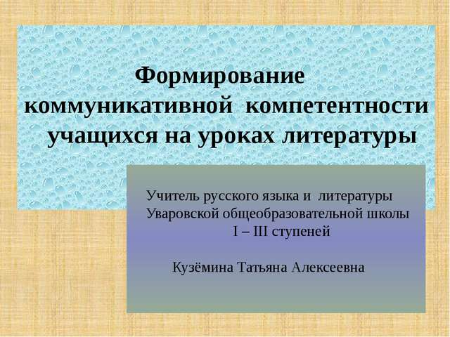 Формирование коммуникативной компетентности учащихся на уроках литературы Уч...