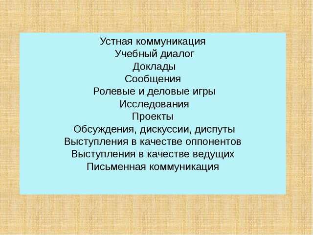 Устная коммуникация Учебный диалог Доклады Сообщения Ролевые и деловые игры И...