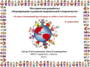 Автор: Емельяненкова Анна Владимировна МБОУ лицей №11 г.Шахты 2015 г. Методич
