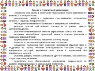 Задачи методической разработки: -обозначить роль школы в воспитании у школьни