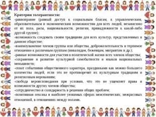 Критерии толерантности: -равноправие (равный доступ к социальным благам, к уп