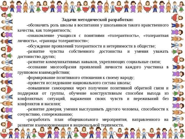 Задачи методической разработки: -обозначить роль школы в воспитании у школьни...