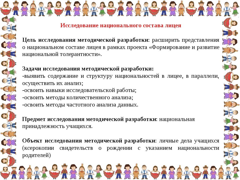 Исследование национального состава лицея Цель исследования методической разра...
