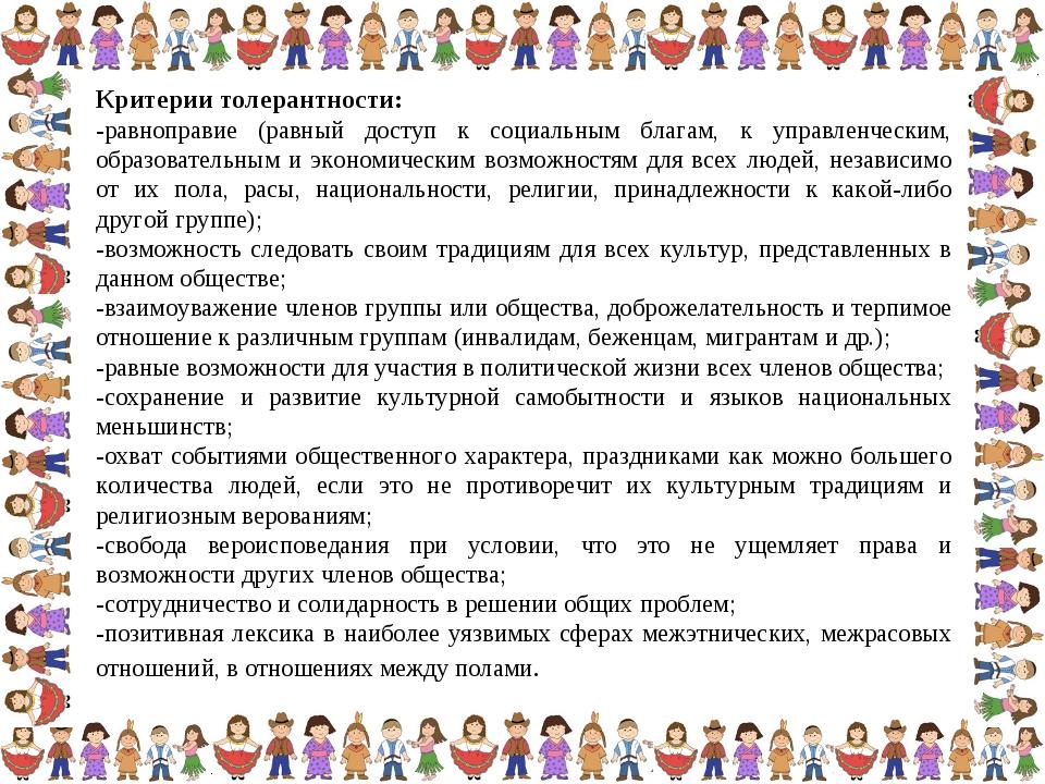 Критерии толерантности: -равноправие (равный доступ к социальным благам, к уп...