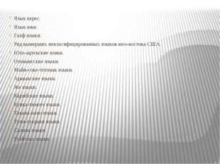 Язык керес. Язык юки. Галф языки. Ряд вымерших некласифицированных языков юг