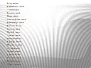 Варау языки. Комечингон языки. Уарпе языки. Карири языки. Мура языки. Алакал