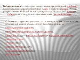 Тю́ркские языки́— семья родственных языков предполагаемой алтайской макросем