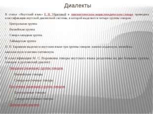 Диалекты В статье «Якутский язык» Е.И.Убрятовой в лингвистическом энциклопе