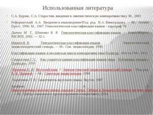 Использованная литература С.А. Бурлак, С.А. Старостин. введение в лингвистиче