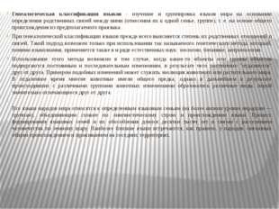 Генеалогическая классификация языков - изучение и группировка языков мира на