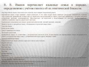 В. В. Иванов перечисляет языковые семьи в порядке, определяемом с учётом гипо