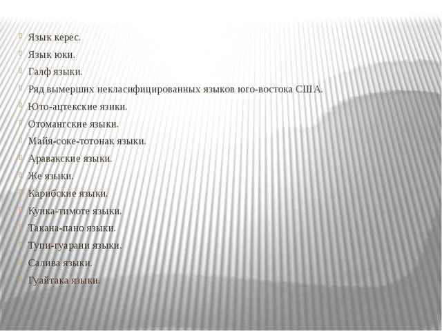 Язык керес. Язык юки. Галф языки. Ряд вымерших некласифицированных языков юг...