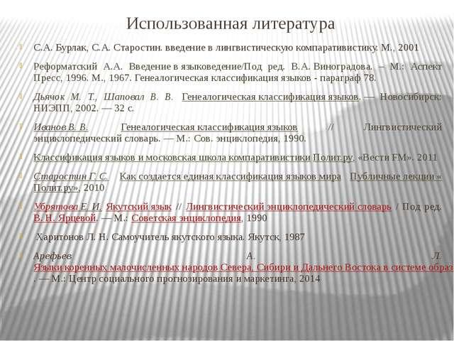 Использованная литература С.А. Бурлак, С.А. Старостин. введение в лингвистиче...
