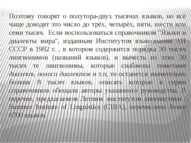 Поэтому говорят о полутора-двух тысячах языков, но всё чаще доводят это числ...