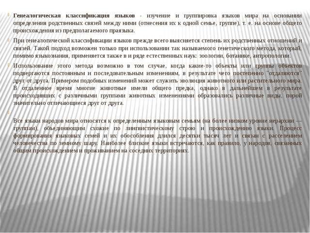 Генеалогическая классификация языков - изучение и группировка языков мира на...