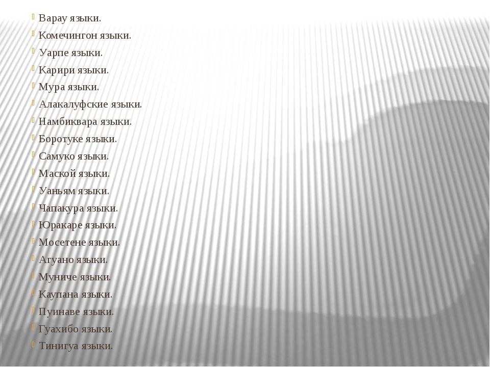 Варау языки. Комечингон языки. Уарпе языки. Карири языки. Мура языки. Алакал...