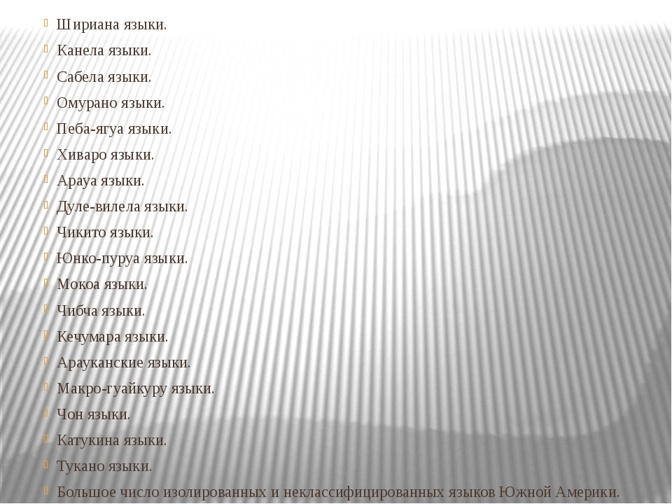 Шириана языки. Канела языки. Сабела языки. Омурано языки. Пеба-ягуа языки. Х...
