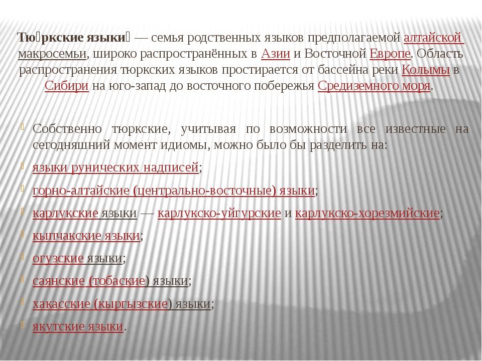 Тю́ркские языки́— семья родственных языков предполагаемой алтайской макросем...