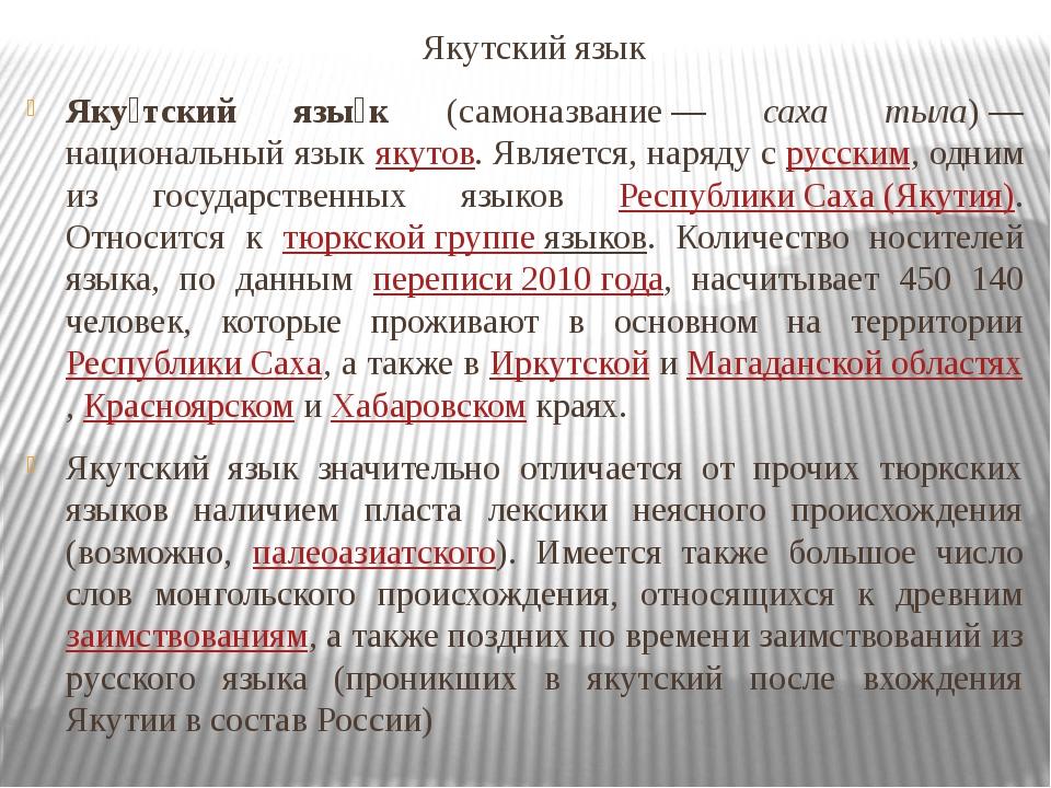 Якутский язык Яку́тский язы́к (самоназвание— саха тыла)— национальный язык...