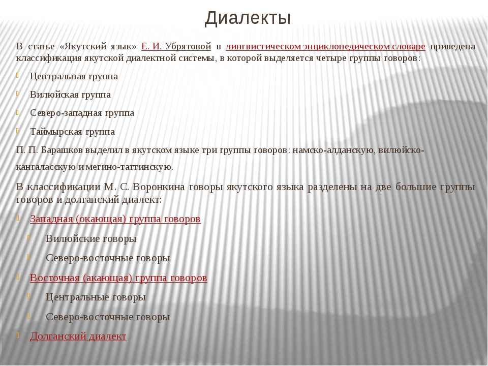 Диалекты В статье «Якутский язык» Е.И.Убрятовой в лингвистическом энциклопе...