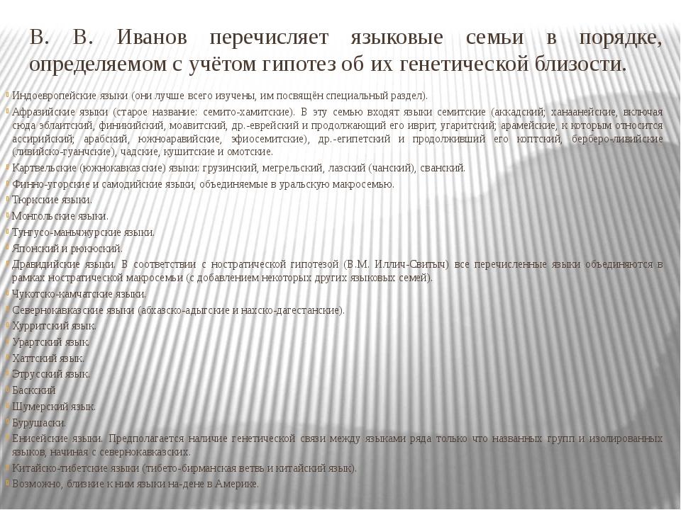 В. В. Иванов перечисляет языковые семьи в порядке, определяемом с учётом гипо...