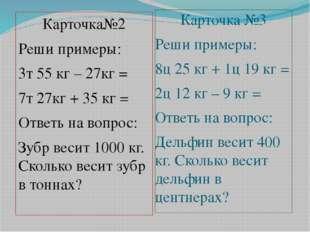 Карточка№2 Реши примеры: 3т 55 кг – 27кг = 7т 27кг + 35 кг = Ответь на вопрос