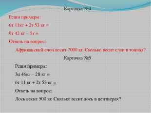 Карточка №4 Реши примеры: 6т 11кг + 2т 53 кг = 9т 42 кг – 5т = Ответь на вопр