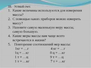 III. Устный счет. Какие величины используются для измерения массы? С помощью