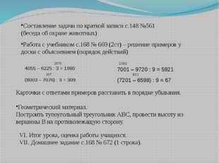 Составление задачи по краткой записи с.148 №561 (беседа об охране животных) Р
